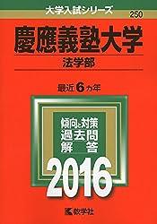 慶應義塾大学(法学部) (2016年版大学入試シリーズ)・赤本・過去問