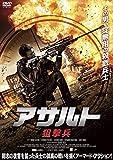 アサルト -狙撃兵-[DVD]