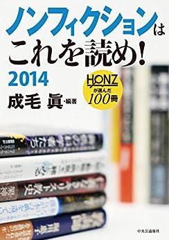 [成毛眞]のノンフィクションはこれを読め! 2014 - HONZが選んだ100冊