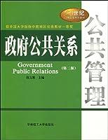 政府公共关系