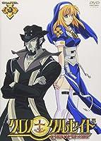 クロノクルセイド Chapter.8<通常版> [DVD]