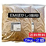 EM農業用肥料ぼかし10kg 5kg×2個