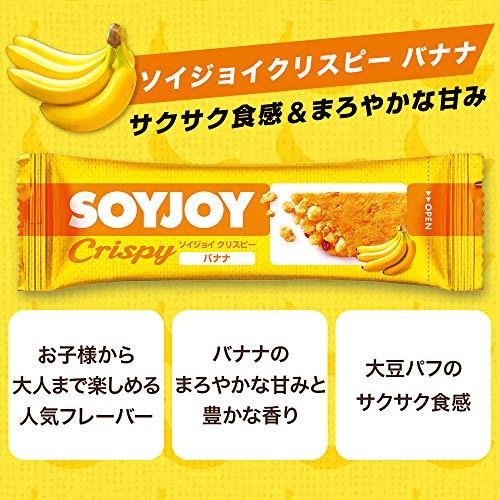 大塚製薬『ソイジョイクリスピーバナナ』