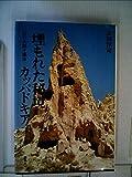 埋もれた秘境カッパドキア―幻の大地下都市 (1977年)