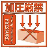 荷札シール 加圧厳禁 宅配 梱包シール ラベル 耐水性 耐油性 強い紙質で加工 8cm×8cm 50枚 CANIKA