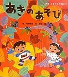 あきのあそび (季節・行事の工作絵本 2)