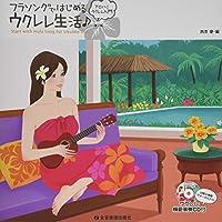 フラソングではじめるウクレレ生活♪ 第2版 (ウクレレ模範演奏CD付)