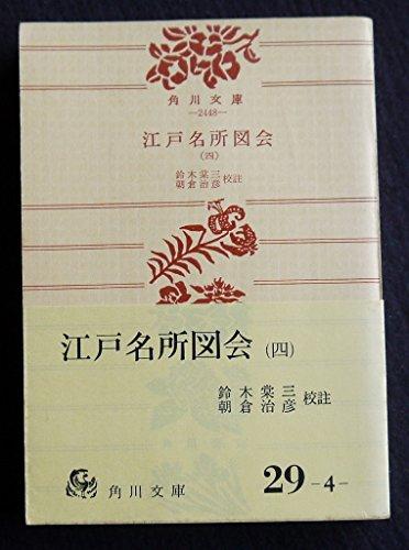 江戸名所図会〈第4〉 (1967年) (角川文庫)の詳細を見る
