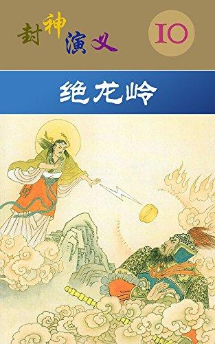 feng shen yan yi No 10 jue long ling: jue long ling feng shen yan yi No 10 (Classic mythology continuous comic novel) (Japanese Edition)