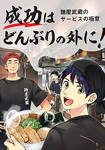 麺屋武蔵のサービスの極意: 成功はどんぶりの外に!