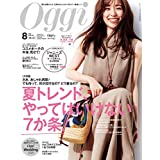 Oggi (オッジ) 2020年 8月号 [雑誌]