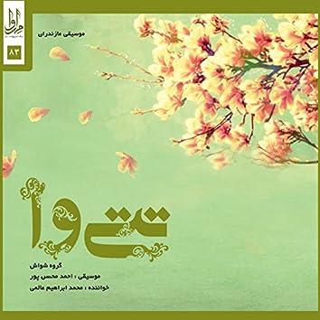 Teti Va - Music of Mazandaran