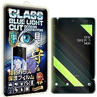 【RISE】【ブルーライトカットガラス】Qua tab QZ8 フィルム Qua tab QZ8 ブルーライトカット Qua tab QZ8 ガラスフィルム Qua tab QZ8 保護フィルム qua tab 8インチ KYT32 用 貼付失敗無料交換保証付 日本AGCガラス素材 ブルーライト90%カット 極薄0.33m 硬度9H 2.5Dラウンドエッジ 自動吸着 飛散防止 指紋軽減 防汚コート 強化ガラス ブルーライトカット 液晶保護フィルム