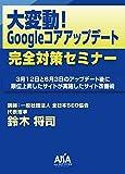 大変動! Googleコアアップデート完全対策セミナー [DVD]