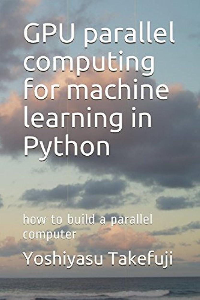結紮遊具エレメンタルGPU parallel computing for machine learning in Python: how to build a  parallel computer