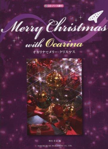 オカリナでメリー・クリスマス (CD・パート譜付)