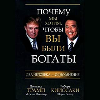 Pochemu my hotim, chtoby vy byli bogaty [Why We Want You to Be Rich]                   Written by:                                                                                                                                 Robert Kiyosaki,                                                                                        Donald Trump                               Narrated by:                                                                                                                                 Natalia Petrova                      Length: 8 hrs and 13 mins     Not rated yet     Overall 0.0