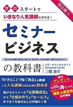 [三橋泰介]のセミナービジネスの教科書