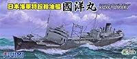 フジミ模型 1/700 特シリーズ No.21 日本海軍特設給油艦 國洋丸/玄洋丸/日榮丸 プラモデル 特21