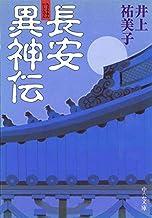 表紙: 長安異神伝 (中公文庫)   井上祐美子