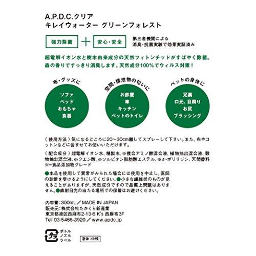 たかくら新産業『A.P.D.C.キレイウォーター(グリーンフォレスト、シトラスミント)』