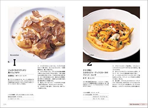 柴田書店『日めくりパスタプロのパスタアイデア12ヵ月365品』