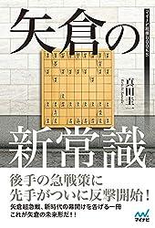 矢倉の新常識 マイナビ将棋BOOKS
