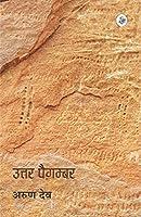 Uttar Paigamber