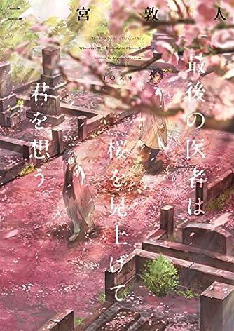 最後の医者は桜を見上げて君を想う (TO文庫)