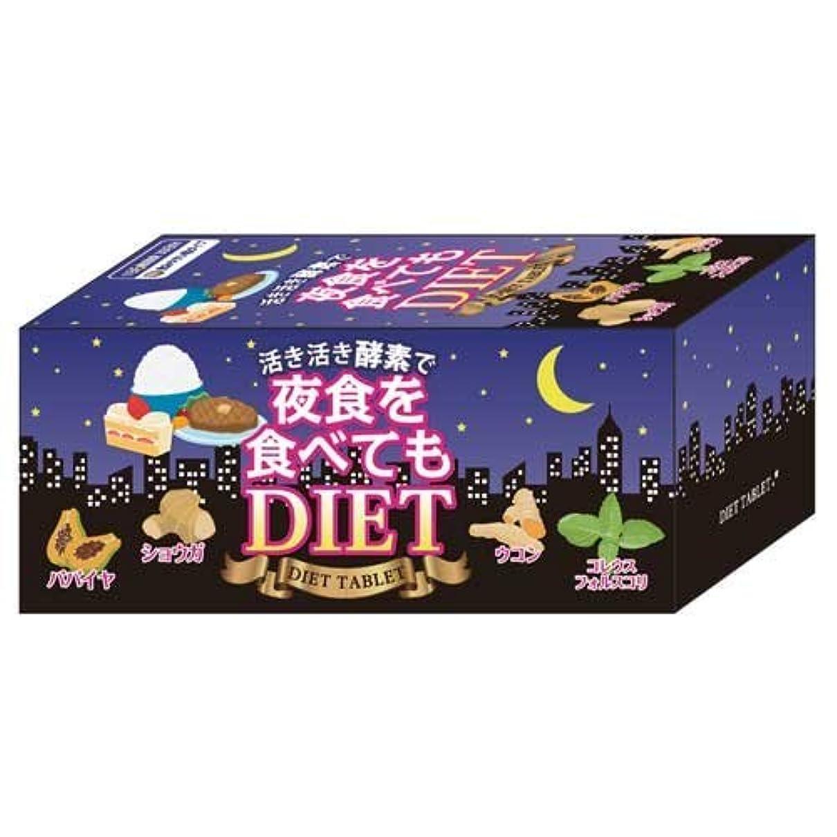 力学森林すり減る夜食を食べてもダイエット 30包 (240mg×6粒×30包)
