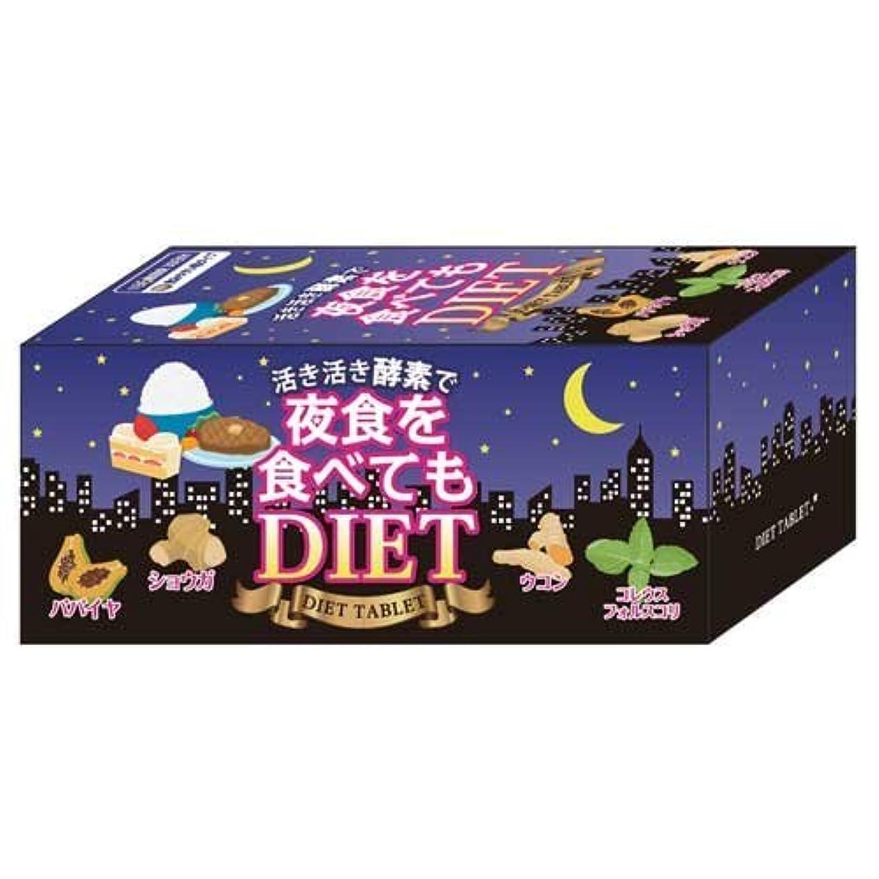 実験トリクル化学夜食を食べてもダイエット 30包 (240mg×6粒×30包)