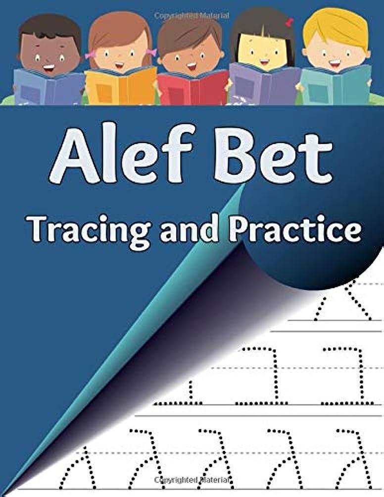 こどもの日情熱無視できるAlef Bet Tracing and Practice: Learn to write the letters of the Hebrew alphabet