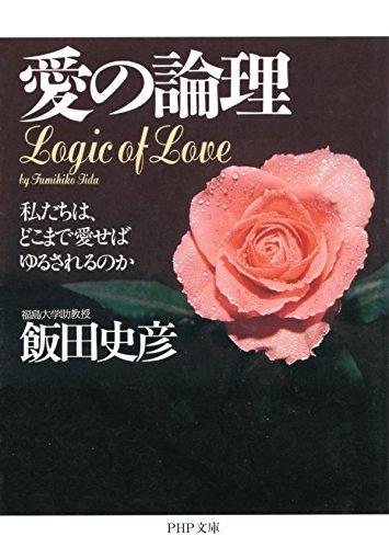 愛の論理 私たちは、どこまで愛せばゆるされるのか (PHP文庫)