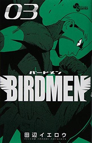 BIRDMEN (3) (少年サンデーコミックス)