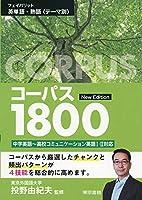 フェイバリット英単語・熟語<テーマ別>コーパス1800