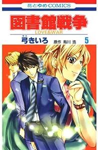 図書館戦争 LOVE&WAR 5 (花とゆめコミックス)