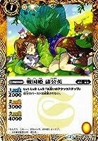 戦国姫 蒲公英 C バトルスピリッツ 烈火伝 第3章 bs33-041