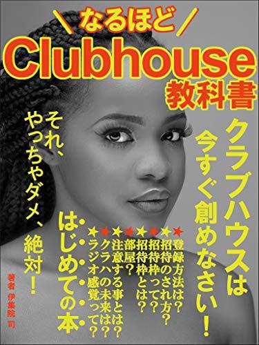 なるほどclubhouse教科書: クラブハウスアプリの使い方とインストールおよび招待など