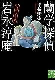蘭学探偵 岩永淳庵 海坊主と河童 (実業之日本社文庫)