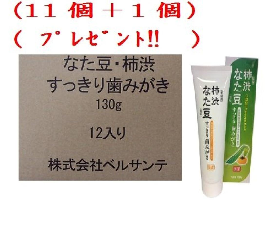 建物トリムしないナタ豆柿渋歯みがき130g(●11個購入特別価額+1個プレゼント)