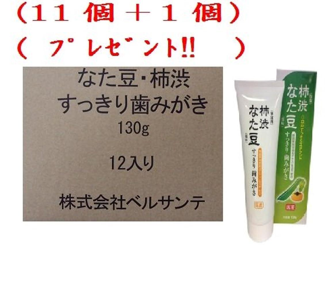聖職者衝動合計ナタ豆柿渋歯みがき130g(●11個購入特別価額+1個プレゼント)
