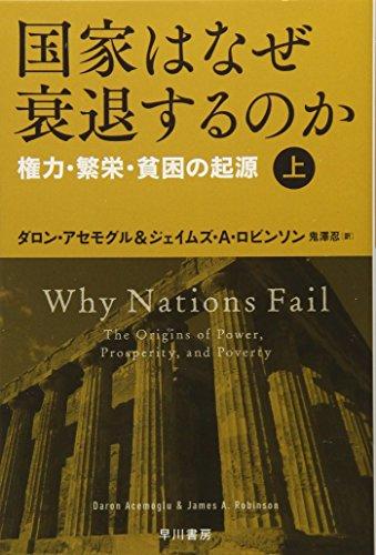国家はなぜ衰退するのか(上):権力・繁栄・貧困の起源 (ハヤカワ・ノンフィクション文庫)