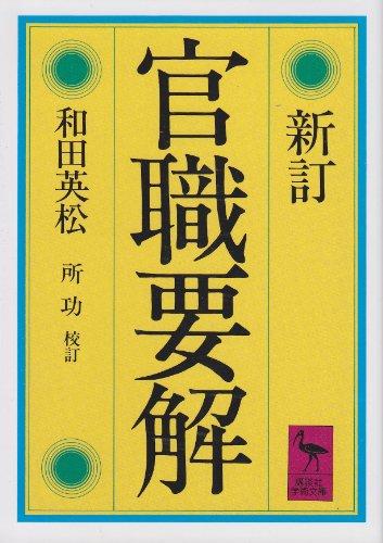 新訂 官職要解 (講談社学術文庫)