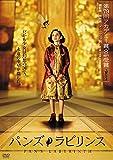 パンズ・ラビリンス スペシャルプライス版[DVD]