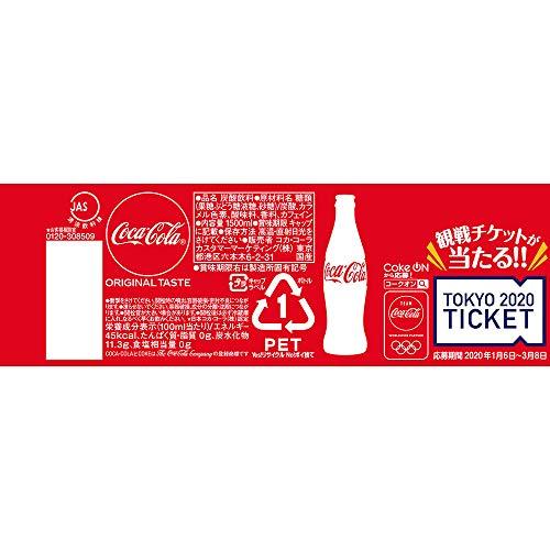 コカコーラ ペットボトル 1.5L×8本