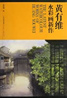 Huang Youweis New Watercolor Paintings (Chinese Edition)