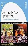 ハーレクイン・ロマンス: 恋愛小説から読むアメリカ (930) (平凡社新書)