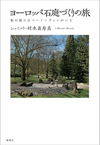 ヨーロッパ石庭づくりの旅―私の庭にはベートーヴェンがいる
