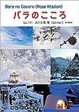 バラのこころ No.141: (Rose Wisdom) 2016年冬 電子書籍版 バラ十字会日本本部AMORC季刊誌