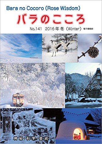 バラのこころ No.141: (Rose Wisdom) 2016年冬 電子書籍版 バラ十字会日本本部AMORC季刊誌の詳細を見る